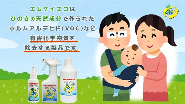 エムケイエコは100%天然成分から作られたホルムアルデヒド(VOC)等の有害化学物質を除去する製品です。