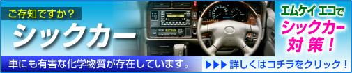 ご存知ですか?シックカー。車内にも有害な化学物質が存在しています。詳しくはこちらをクリック